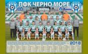 Черно море пусна календар за 2018 година
