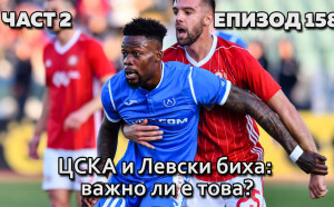 ЦСКА или Левски биха: важно ли е това?