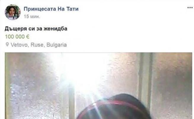 Скандално във Фейсбук: Продават 12-годишно момиче за 100 хил. евро