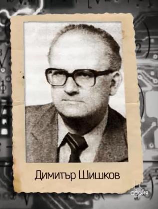 Димитър Шишков