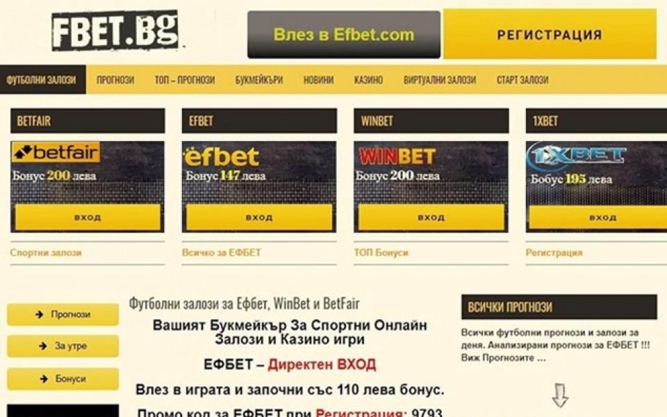 Къде можем да залагаме законно онлайн от България?