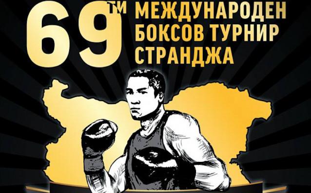 Международен боксов турнир Странджа