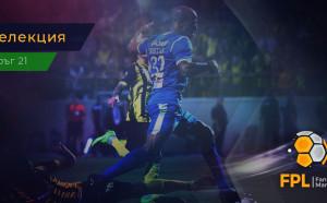 Включи се във виртуалния футболен мениджър на Първа лига
