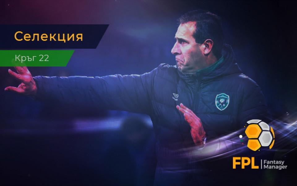 FPL Fantasy Manager - Селекция / Кръг 22