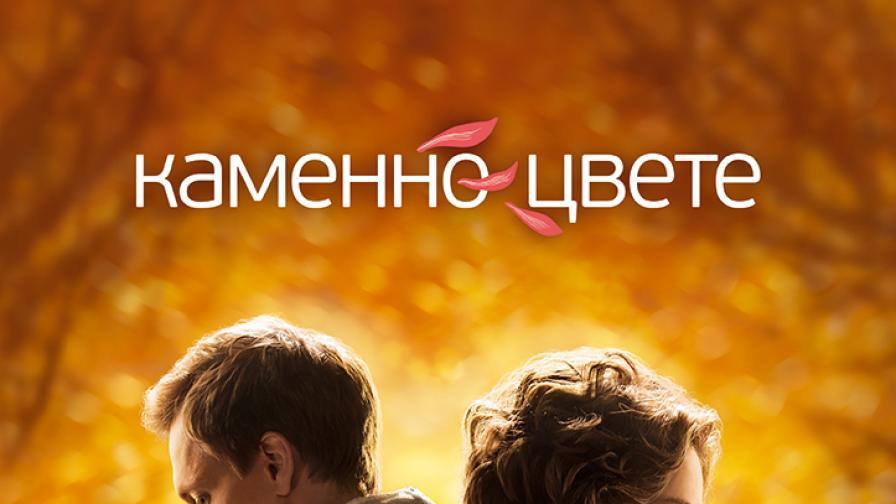 """""""Каменно цвете""""- драматична история от сърцето на Украйна"""