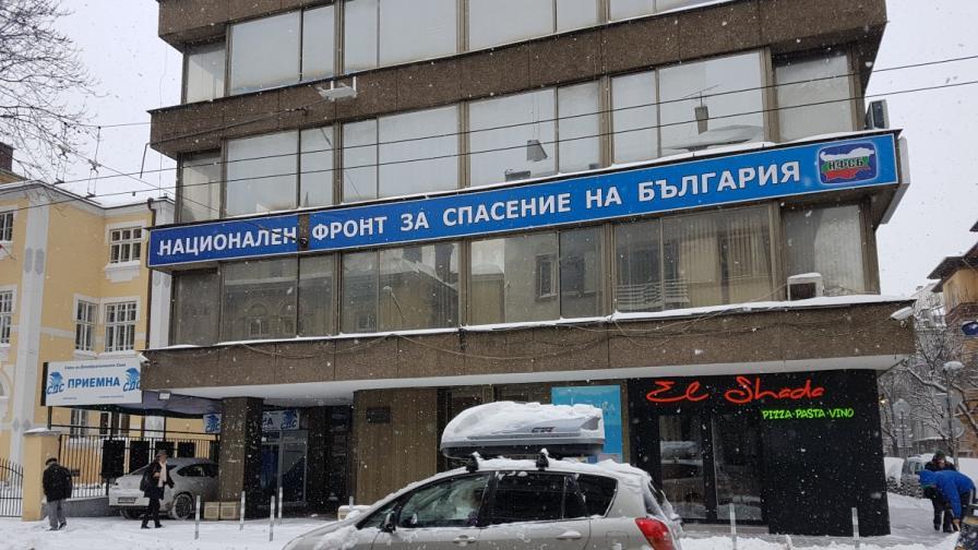 НФСБ се нанася в централата на СДС