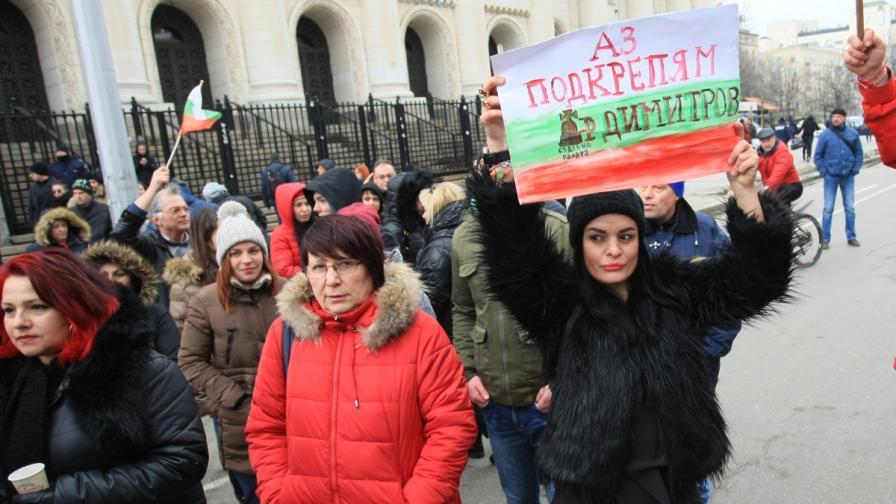Протест в подкрепа на д-р Иван Димитров