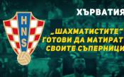 """Хърватия – """"шахматистите"""" готови да матират своите съперници"""