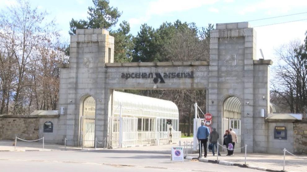 инцидент в завода Арсенал Казанлък