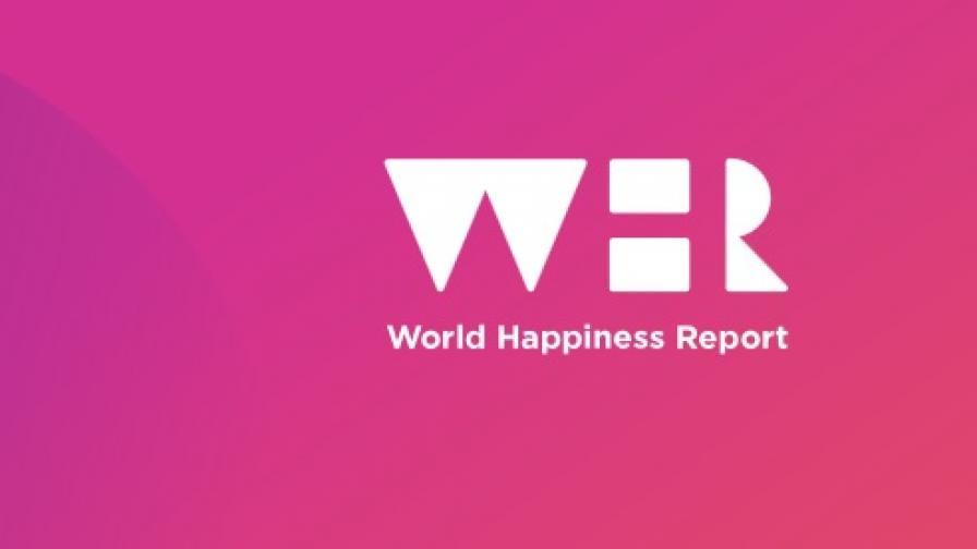 Скок на България в световния индекс на щастието