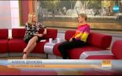 Денкова: За българската публика искам да направя това, което е най-доброто