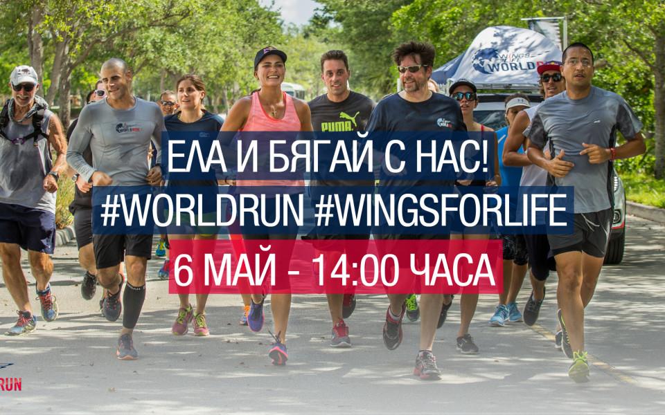 Популярни личности и спортисти подкрепиха каузата Wings for Life World Run