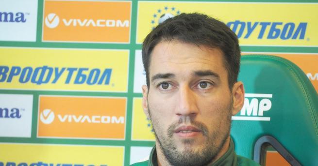 Капитанът на българския национален отбор Ивелин Попов призна, че се