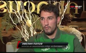 Ивелин Попов: Младите ходят на тренировка, колкото да кажат, че са футболисти