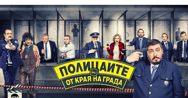 Комисар Костов, в ролята на който е Ненчо Балабанов, поема