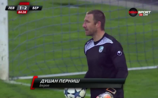 Спасяване на Душан Перниш от Берое срещу Левски е едно