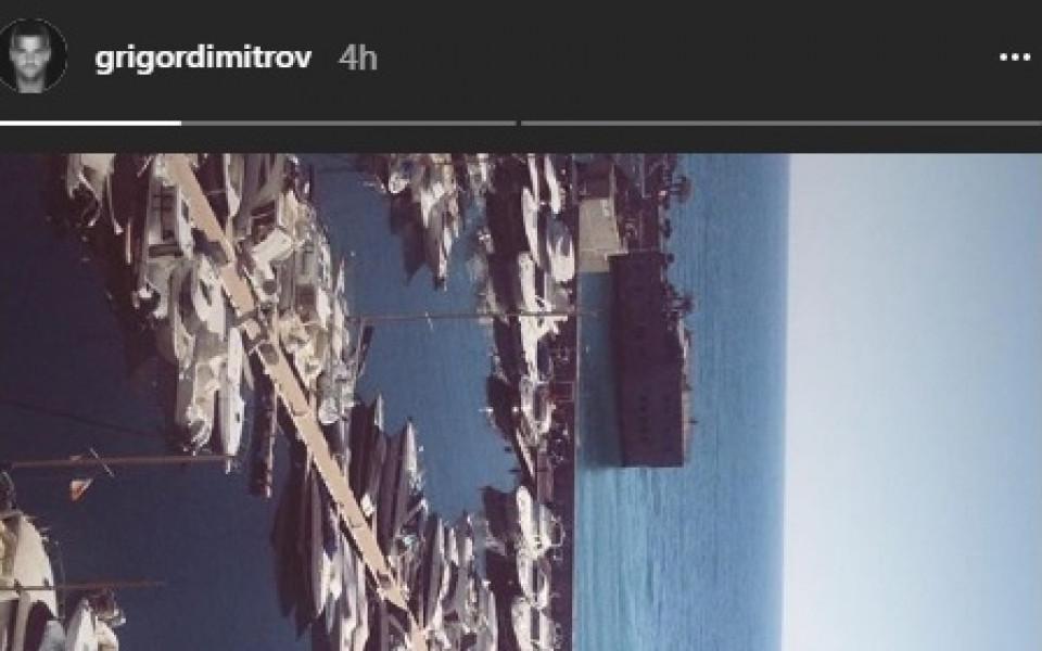 Гришо вече е в Монте Карло, наслаждава се на обстановката