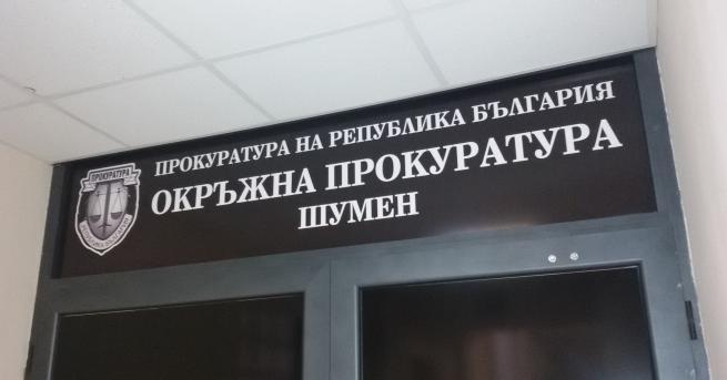 Окръжната прокуратура в Шумен задържа за срок до 72 часа