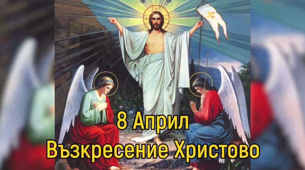 Великден е! Традициите на празника (ВИДЕО)