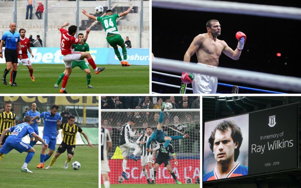 Кое е спортното събитие на изминалата седмица?