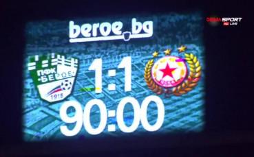 Берое - ЦСКА 1:1 /репортаж/