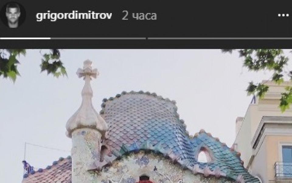 Гришо в Барселона - първо забележителности
