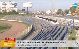 Абсурд: Булевард минава през трибуните на стадион Спартак във Варна