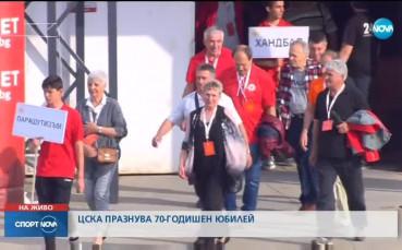 ЦСКА празнува 70: Какво се случва на Националния стадион?