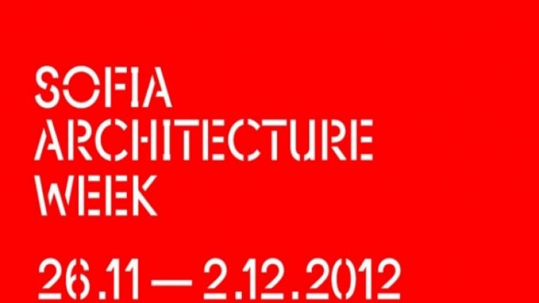 Sofia Architecture Week международен фестивал асамблея архитектура тенденции