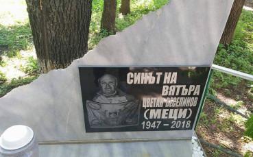 Валентин Грънчаров