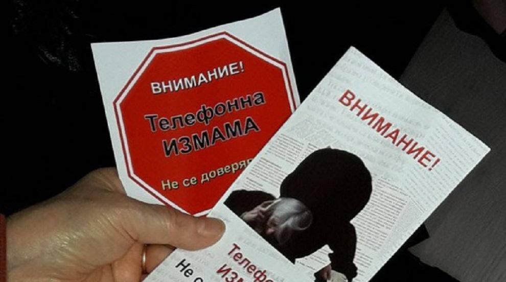 Телефонни измамници плашат с убийство жертвите си