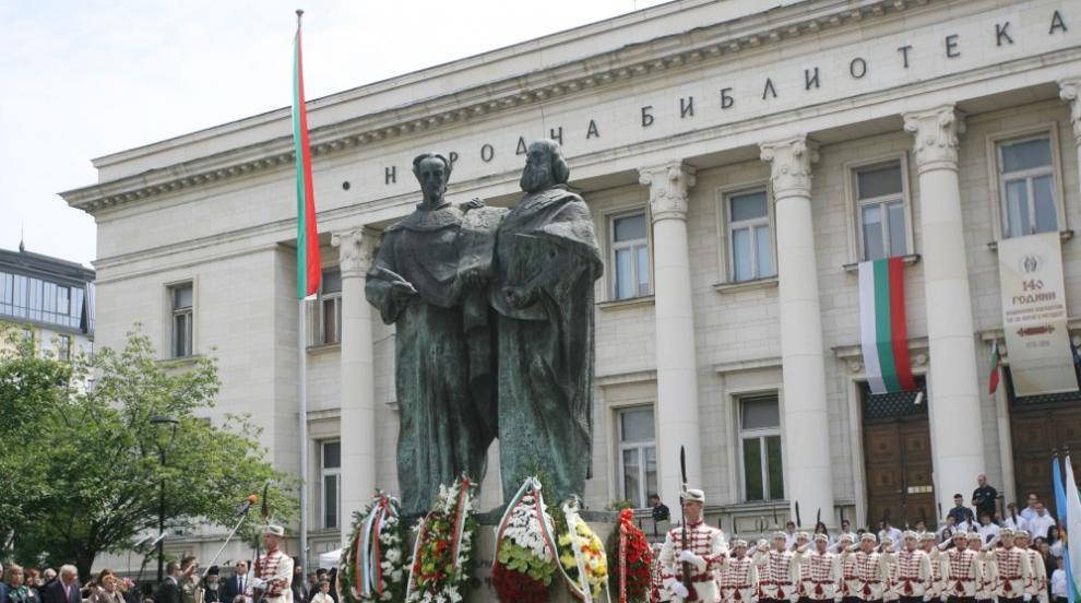България отбеляза Деня на българската писменост, просвета и култура (СНИМКИ)