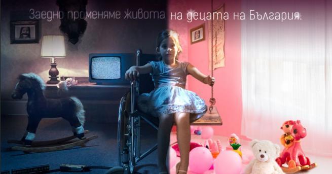 """Специално събитие за Международния ден на детето организират проект """"Маргаритка"""""""