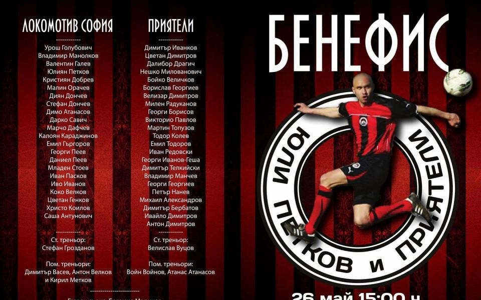 Бенефисът на Юли Петков завърши при зрелищен резултат