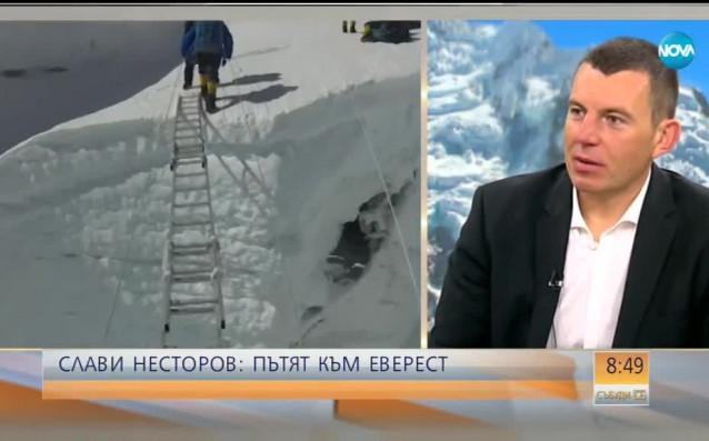 Снимка: Слави Несторов: Тръгнеш ли за Еверест, нищо не може да те откаже