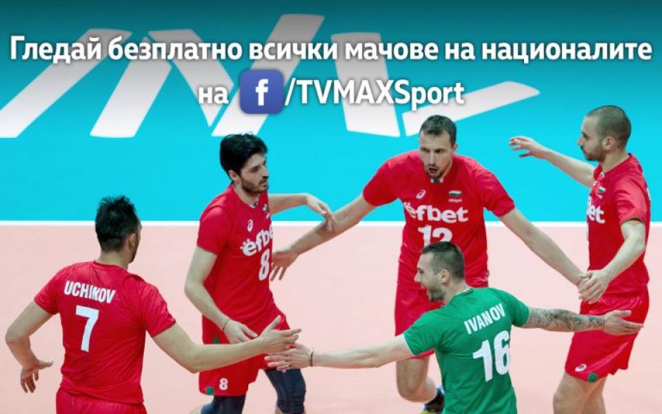 А1 и MAX Sport излъчват безплатно всички мачове на България