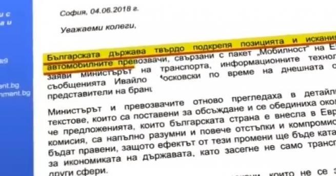 """Като капитулация на пакета """"Макрон"""" определи евродепутатът Андрей Новаков одобрените"""