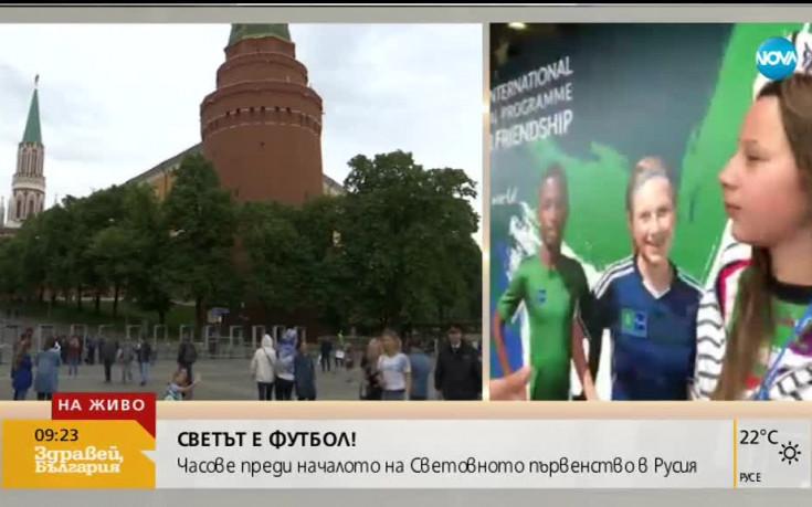 Часове преди началото на Световното първенство в Русия