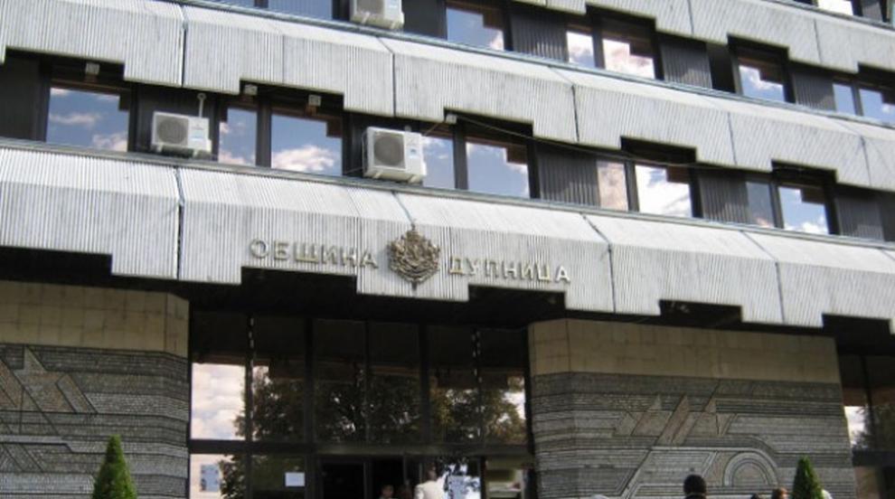 Община Дупница осигури издръжката на новото Преходно жилище и ЦНСТ