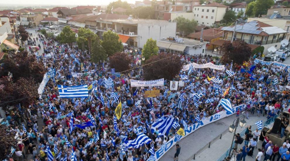 Протест и размирици в Гърция срещу споразумение за името на Македония