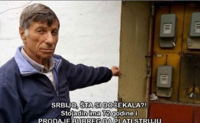 Сръбски пенсионер предлага бъбрека си срещу сметката за ток