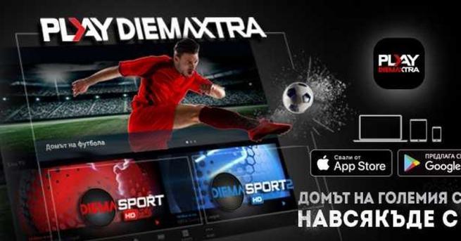 С интересни футболни срещи на 20 юли стартира новият сезон
