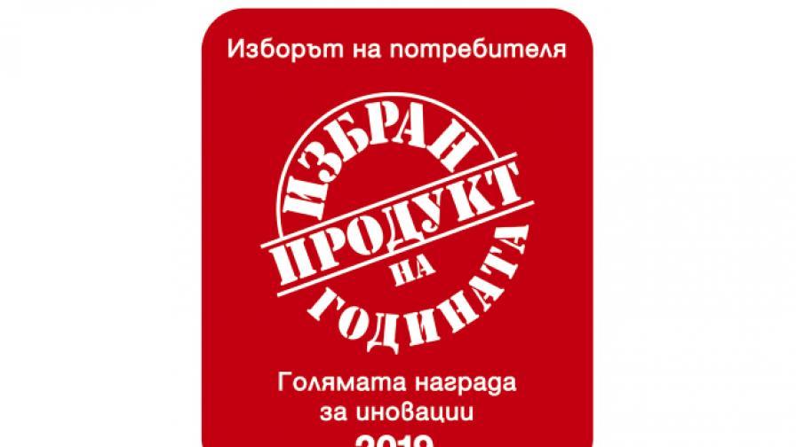 """Кандидатстването за конкурса """"Продукт на годината"""" вече е отворено"""