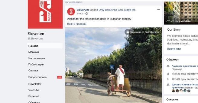 Шегаджийски сайт, представящ любопитни моменти от живота в славянските страни,