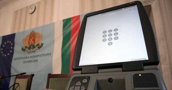 Машинният вот навсякъде в страната да се отложи. Това предвиждат