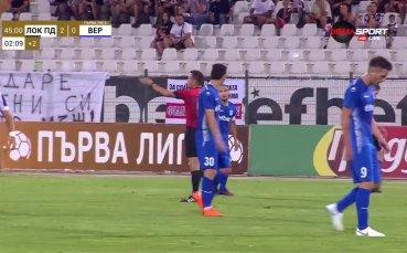 Локомотив Пд - Верея 3:0 /репортаж/