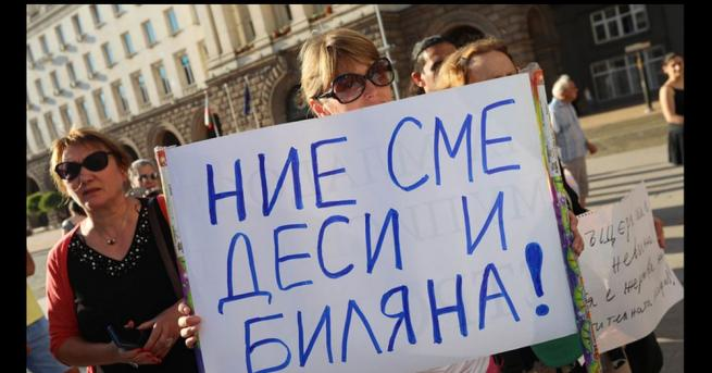 Граждани се събраха на протест пред Министерски съвет в подкрепа
