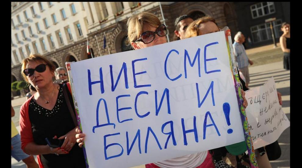 Протест в защита на Десислава Иванчева