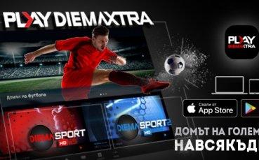 Турнирът за Купата на Германия с премиера в ефира на DIEMA XTRA