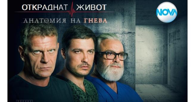 С два български сериала в праймтайма NOVA ще зарадва любителите
